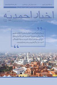 Ahmadiyya Bulletin Urdu March - April