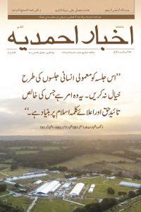 Akhbar e Ahmadiyya July - Aug Urdu Web cover