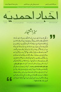Urdu JAN FEB 2021
