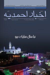 Cover December 201 8 Urdu